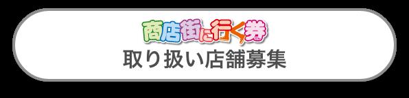 津山市中心市街地クーポン券 『商店街に行く券』取扱店募集